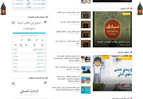 لقطة شاشة لموقع مدونة نورني بتاريخ 01/03/2021 بواسطة دليل مواقع الاقرب