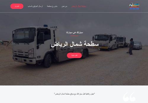 لقطة شاشة لموقع سطحة شمال الرياض بتاريخ 01/03/2021 بواسطة دليل مواقع الاقرب