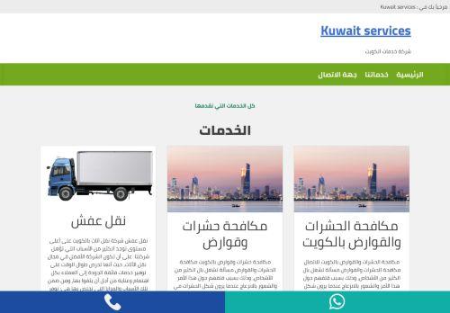 لقطة شاشة لموقع Kuwait services بتاريخ 01/03/2021 بواسطة دليل مواقع الاقرب