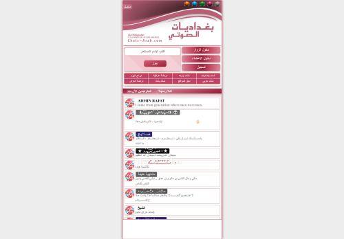 لقطة شاشة لموقع شات عراق تايم للجوال بتاريخ 01/03/2021 بواسطة دليل مواقع الاقرب