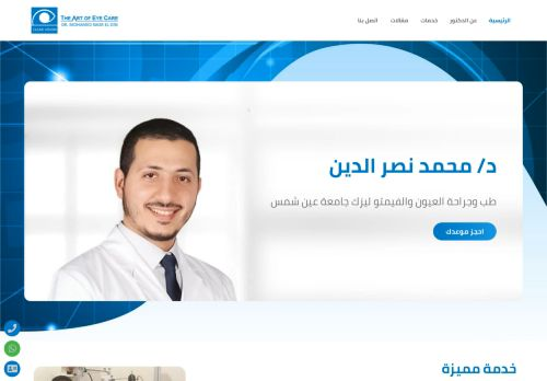 لقطة شاشة لموقع دكتور محمد نصر الدين بتاريخ 01/03/2021 بواسطة دليل مواقع الاقرب