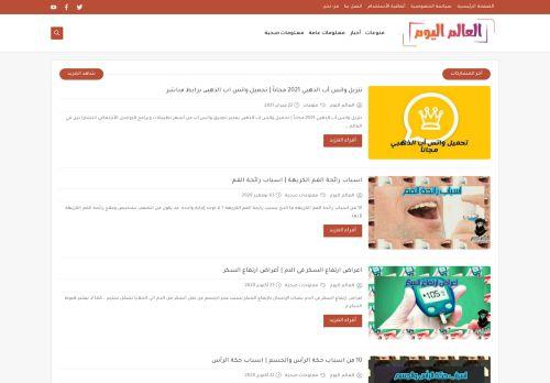 لقطة شاشة لموقع العالم اليوم بتاريخ 01/03/2021 بواسطة دليل مواقع الاقرب