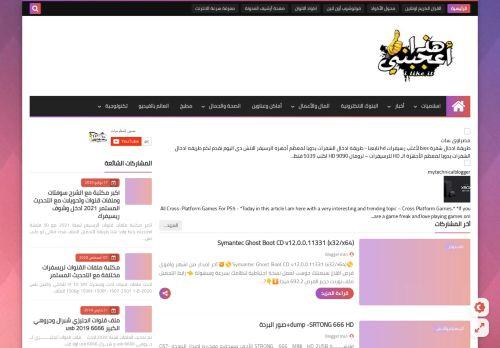 لقطة شاشة لموقع أعجبنى هذا بتاريخ 01/03/2021 بواسطة دليل مواقع الاقرب