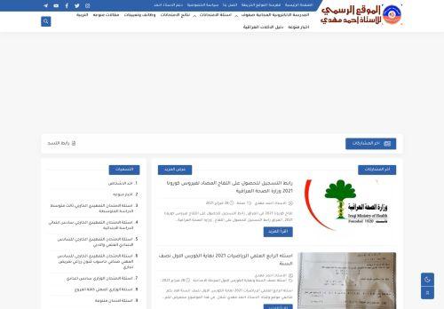 لقطة شاشة لموقع الاستاذ احمد مهدي شلال بتاريخ 01/03/2021 بواسطة دليل مواقع الاقرب