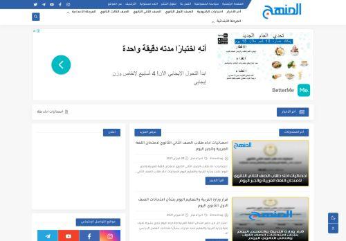 لقطة شاشة لموقع المنهج بلس بتاريخ 01/03/2021 بواسطة دليل مواقع الاقرب