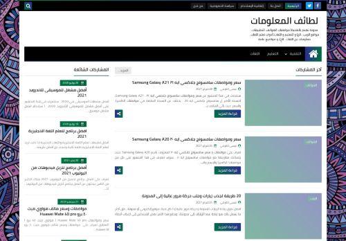 لقطة شاشة لموقع لطائف المعلومات بتاريخ 03/03/2021 بواسطة دليل مواقع الاقرب
