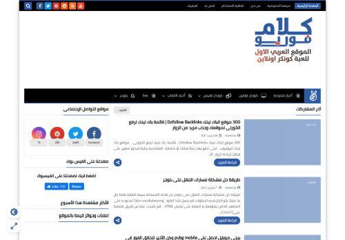 لقطة شاشة لموقع كلام فور يو - الموقع العربي الاول للعبه كونكر اونلاين بتاريخ 01/03/2021 بواسطة دليل مواقع الاقرب