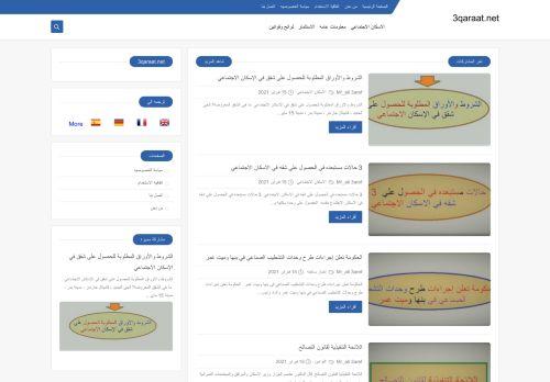 لقطة شاشة لموقع 3qaraat.net بتاريخ 01/03/2021 بواسطة دليل مواقع الاقرب