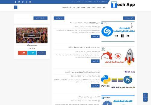 لقطة شاشة لموقع مدونة تيك آب التقنية (tech app) بتاريخ 01/03/2021 بواسطة دليل مواقع الاقرب