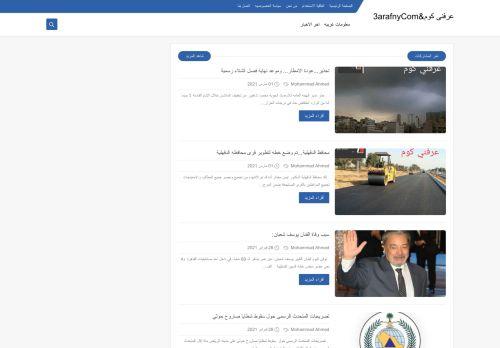 لقطة شاشة لموقع عرفنى كوم&3arafnyCom بتاريخ 02/03/2021 بواسطة دليل مواقع الاقرب