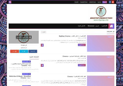لقطة شاشة لموقع BigStep بتاريخ 02/03/2021 بواسطة دليل مواقع الاقرب