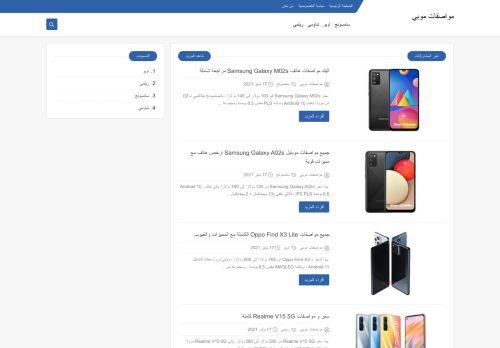 لقطة شاشة لموقع مواصفات موبي بتاريخ 02/03/2021 بواسطة دليل مواقع الاقرب