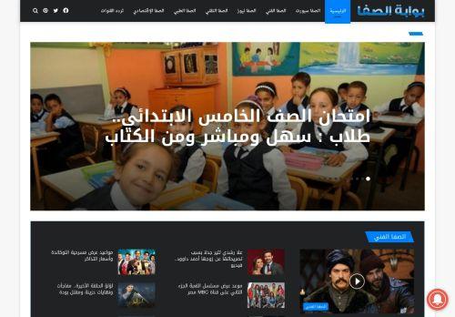 لقطة شاشة لموقع بوابة الصفا بتاريخ 02/03/2021 بواسطة دليل مواقع الاقرب